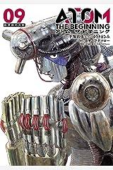 アトム ザ・ビギニング(9) (ヒーローズコミックス) Kindle版