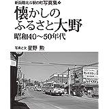 新函館北斗駅の町写真集2 懐かしのふるさと大野