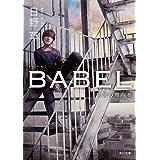 BABEL 復讐の贈与者 (角川文庫)