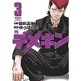 デメキン 3 (ヤングチャンピオンコミックス)