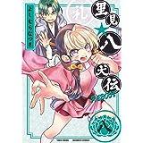 里見☆八犬伝REBOOT 8 (バンブー・コミックス)