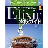 Elixir実践ガイド (impress top gearシリーズ)