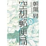 空想郵便局 3 (マッグガーデンコミック Beat'sシリーズ)