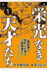 栄光なき天才たち[伊藤智義原作版] 1 Kindle版