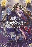 城主と蜘蛛娘の戦国ダンジョン 1 (レジェンドノベルス)
