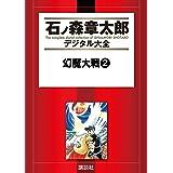 幻魔大戦(2) (石ノ森章太郎デジタル大全)
