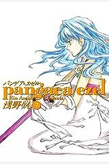パンゲア・エゼル 7巻 (コミックアヴァルス) Kindle版
