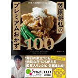 料理人30周年スペシャル! 笠原将弘のプレミアムおかず100 (別冊エッセ)