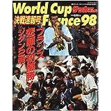 サッカーダイジェスト フランス'98 ワールドカップ決戦速報号 [雑誌]