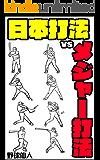 メジャー打法vs日本打法: メジャーリーガーの打球はなぜあんなに飛ぶのか?