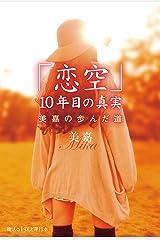 「恋空」10年目の真実 美嘉の歩んだ道 (魔法のiらんど) Kindle版
