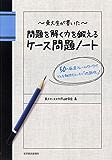 東大生が書いた 問題を解く力を鍛えるケース問題ノート―50の厳選フレームワークで、どんな難問もスッキリ「地図化」!
