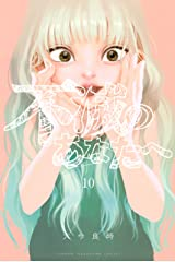 不滅のあなたへ(10) (週刊少年マガジンコミックス) Kindle版