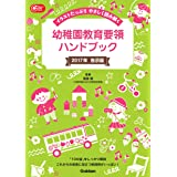 幼稚園教育要領ハンドブック―イラストたっぷり やさしく読み解く (Gakken保育Books)