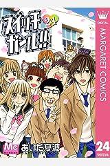 スイッチガール!! 24 (マーガレットコミックスDIGITAL) Kindle版