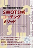 SWOT分析 コーチング・メソッド