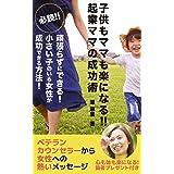 子供もママも楽になる!!起業ママの成功術: 必読!!頑張らずにできる小さい子のいる女性が成功できる方法 Open Life