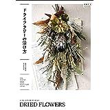 ドライフラワーの活け方 (植物生活BOOKS)