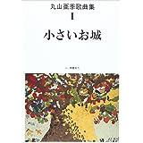 小さいお城 (丸山亜季歌曲集 1)