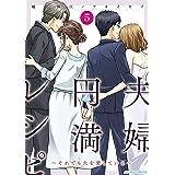 夫婦円満レシピ~それでも夫を愛している~ : 5 (ジュールコミックス)