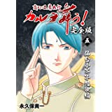 変幻退魔夜行 カルラ舞う!【完全版】(5)仙台小芥子怨歌編