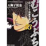 むこうぶち 53 (近代麻雀コミックス)