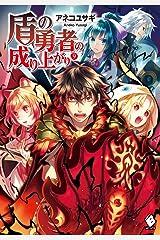 盾の勇者の成り上がり 9 (MFブックス) Kindle版
