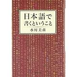 日本語で書くということ