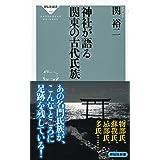 神社が語る 関東の古代氏族 (祥伝社新書)