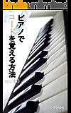 ピアノでコードを覚える方法  vol.4&5 (BELCANTO BOOK LAVEL)