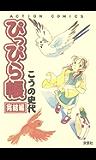 ぴっぴら帳 : 2 (アクションコミックス)