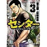センター~渋谷不良同盟~ 3 (ヤングチャンピオン・コミックス)