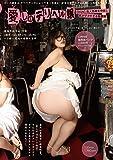 愛しのデリヘル嬢(DQN)素人売春生中出し〜尻がデカすぎる秘書編〜 [DVD]