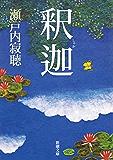 釈迦(新潮文庫)