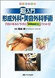 超入門 形成外科・美容外科手術: 手技の基本が写真とWEB動画55本でわかる!