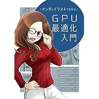 マンガとイラストでわかる! GPU最適化入門