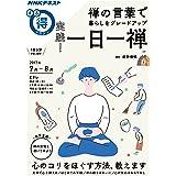 禅の言葉で暮らしをグレードアップ 実践! 一日一禅 (NHKまる得マガジン)