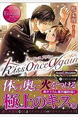 kiss once again (エタニティ文庫) 文庫