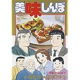 美味しんぼ (102) (ビッグコミックス)