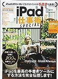 iPad仕事術!  SPECIAL (手書きを極める!)