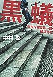 黒蟻 警視庁捜査第一課・蟻塚博史 (中公文庫)