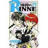 境界のRINNE (29) (少年サンデーコミックス)