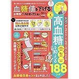 【お得技シリーズ184】血糖値を下げるお得技ベストセレクション (晋遊舎ムック)