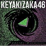 【欅坂46応援店 コースター付】 欅坂46 永遠より長い一瞬 ~ あの頃、確かに存在した私たち ~ 【通常盤】(CD o…