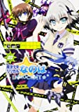 魔法少女リリカルなのはINNOCENT 03 (角川コミックス・エース 441-3)