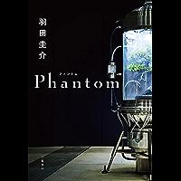 Phantom (文春e-book)
