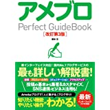 アメブロ Perfect GuideBook 改訂第3版