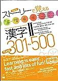 ストーリーで覚える漢字II 301-500:英語・韓国語・ポルトガル語・スペイン語訳版