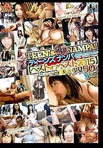 TEENS ガチNAMPA ベストオブベスト2015 [DVD]