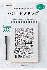 別冊ドリル付き ペン1本で描くアート文字 ハンドレタリング Kindle版